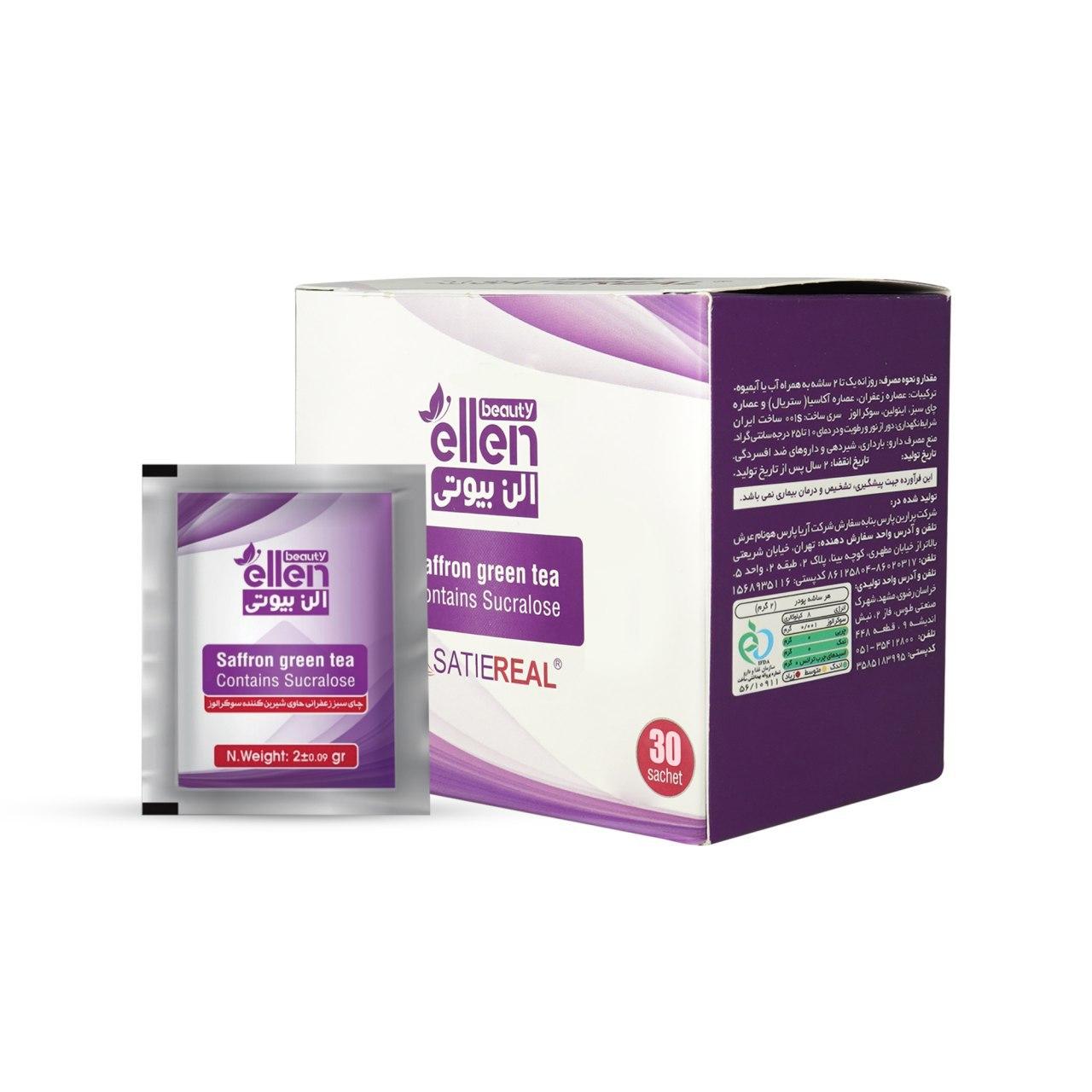 پودر آشامیدنی چای سبز و زعفران (satiereal) بسته 30عددی | بازاریابی شبکه ای